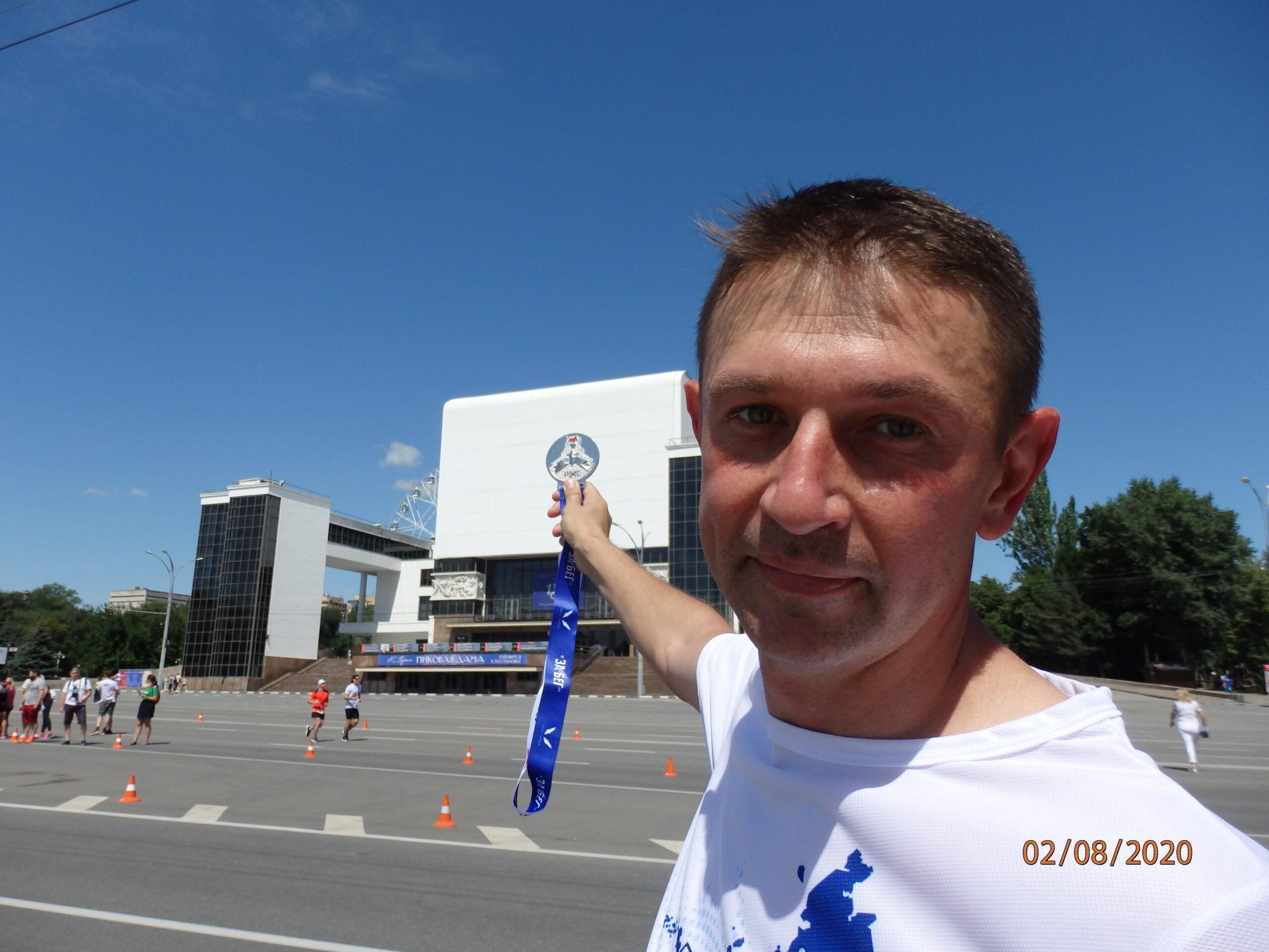 Альбом «Забег.РФ» 02.08.2020 Ростов-на-Дону